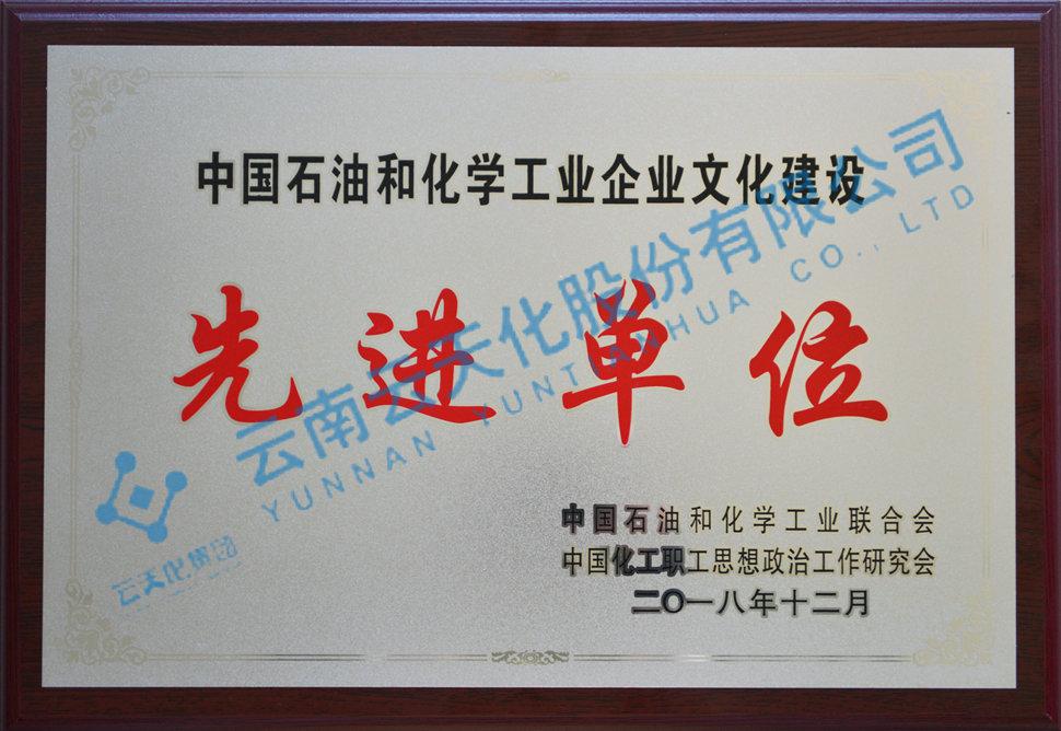 中国石油和化学工业企业文化建设先进单wei
