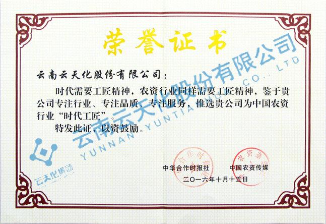 "中国农资xing业""shidai工匠"""