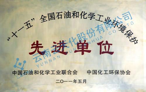 huanjingbao护先进单wei