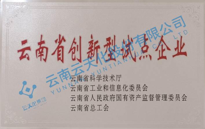 云nan省创新型试点企业